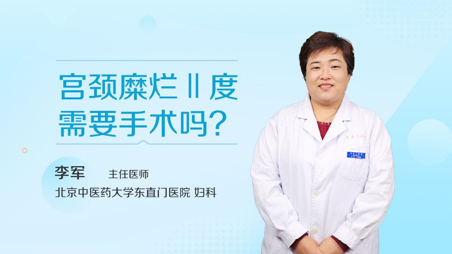 宫颈糜烂Ⅱ度需要手术吗