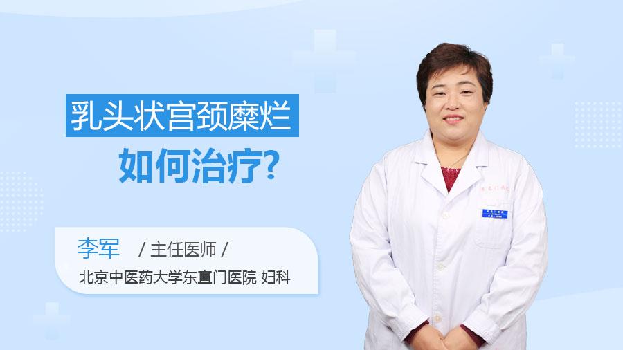 乳头状宫颈糜烂如何治疗