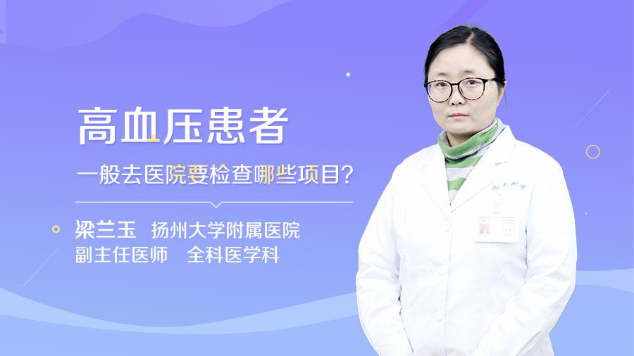 高血压患者一般去医院要检查哪些项目