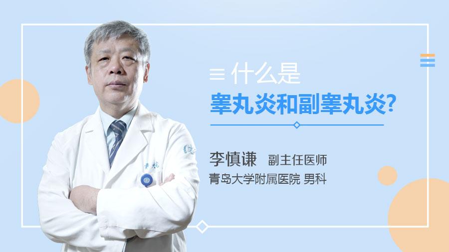 什么是睾丸炎和副睾丸炎