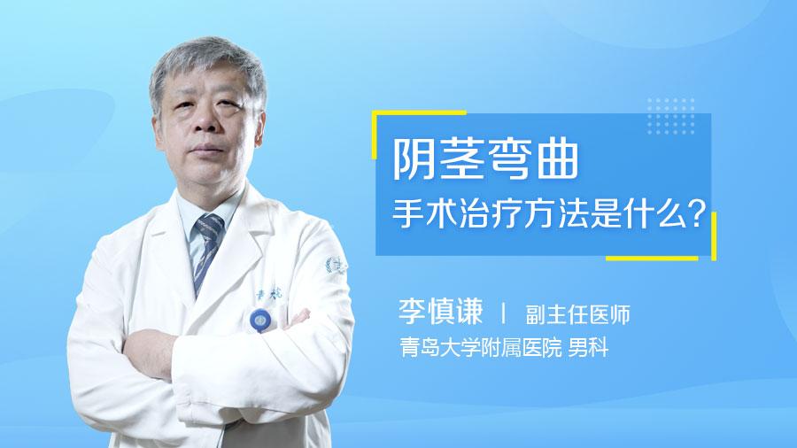 阴茎弯曲手术治疗方法是什么