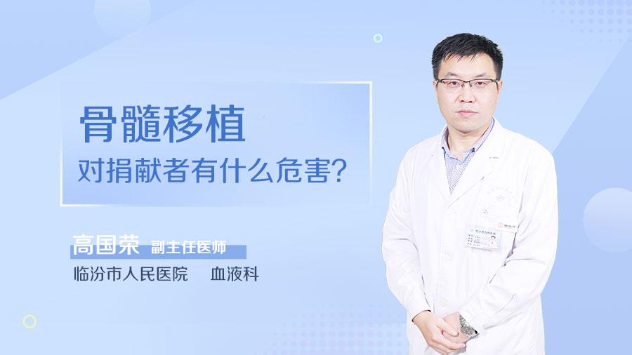 骨髓移植对捐献者有什么危害