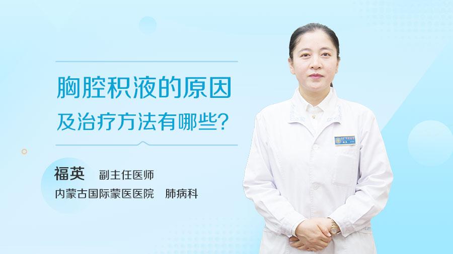 胸腔积液的原因及治疗方法有哪些