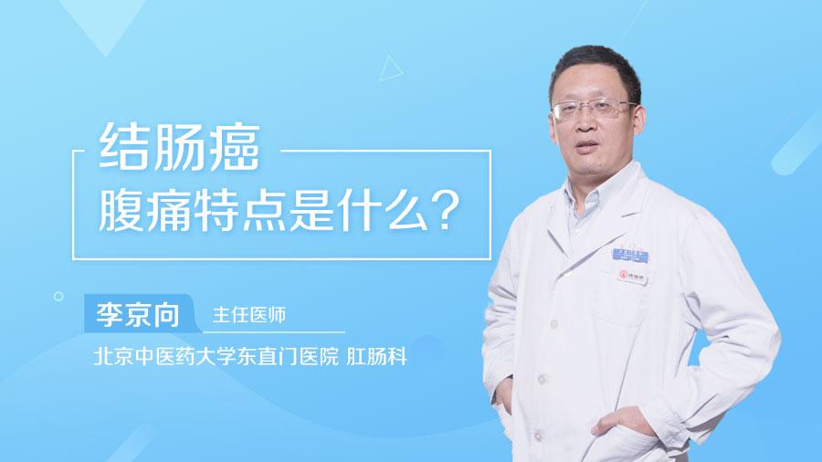 结肠癌腹痛特点是什么