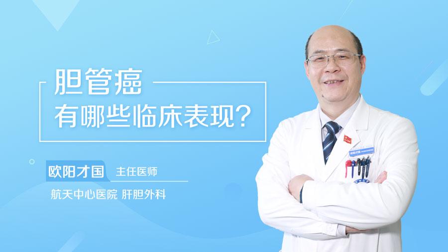 胆管癌有哪些临床表现