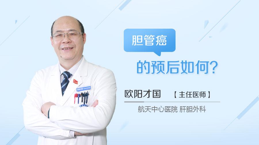 胆管癌的预后如何