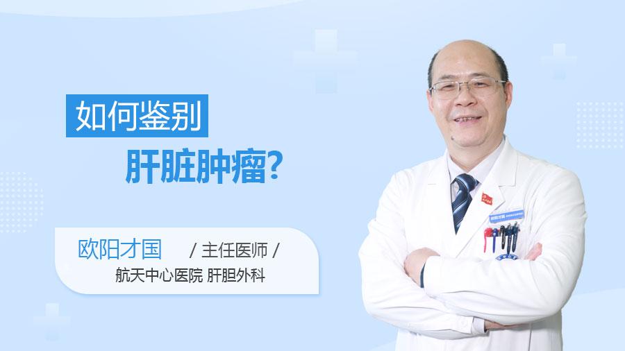 如何鉴别肝脏肿瘤