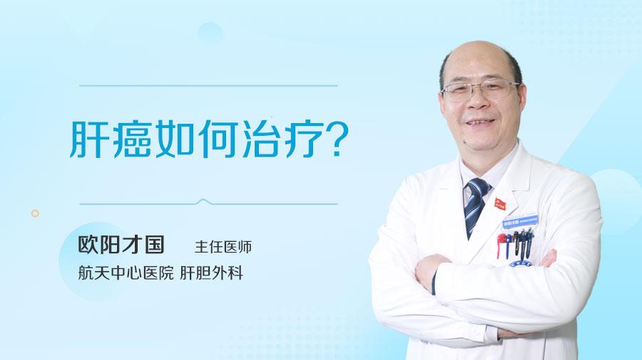 肝癌如何治疗