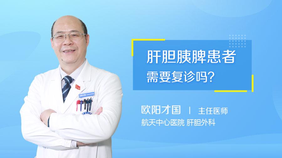 肝胆胰脾患者需要复诊吗