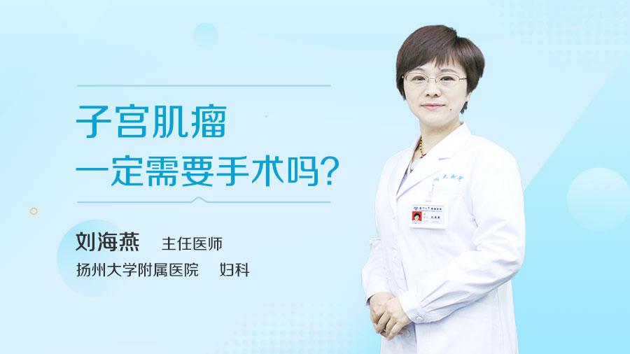 子宫肌瘤一定需要手术吗