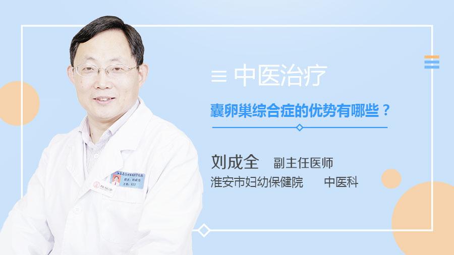 中医治疗多囊卵巢综合症的优势有哪些
