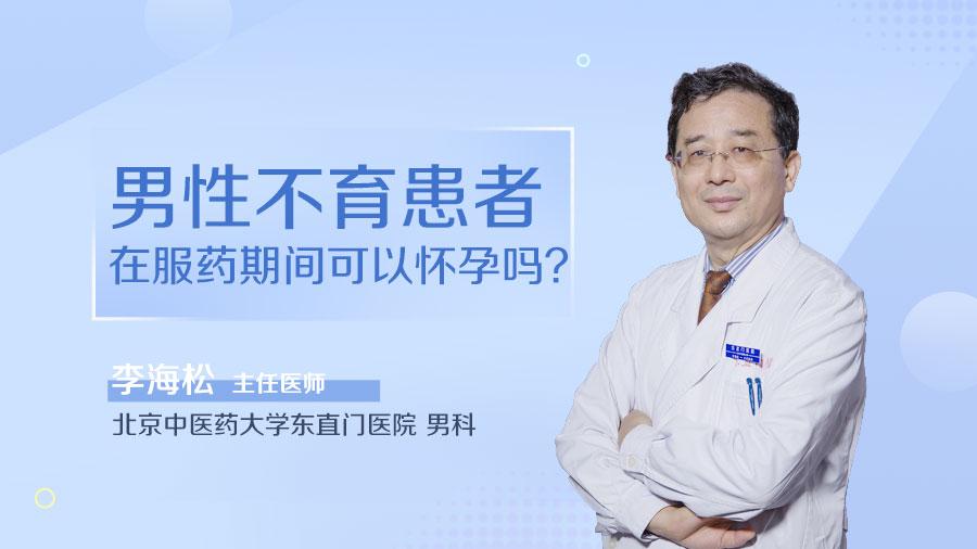 男性不育患者在服药期间可以怀孕吗