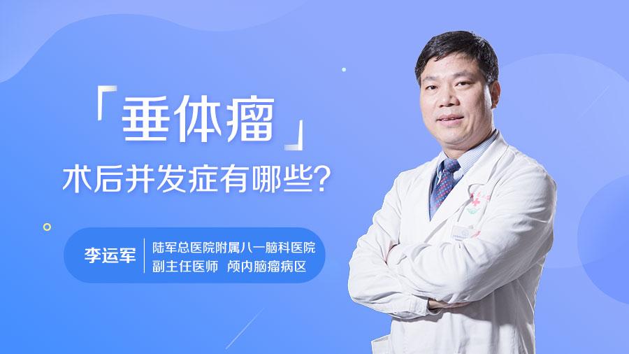 垂体瘤术后并发症有哪些