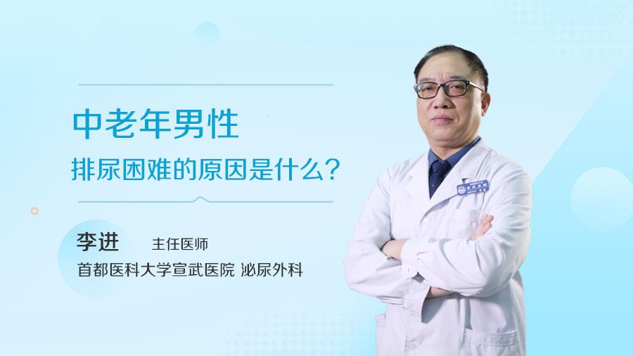 中老年男性排尿困难的原因是什么