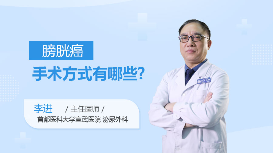 膀胱癌手术方式有哪些