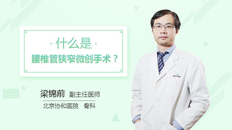 什么是腰椎管狭窄微创手术
