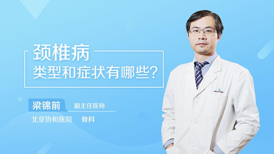 颈椎病类型和症状有哪些