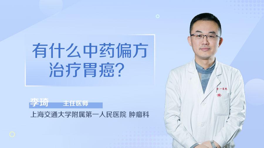 有什么中药偏方治疗胃癌