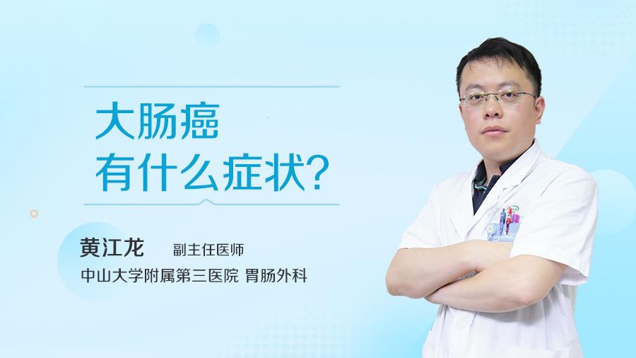 大肠癌有什么症状