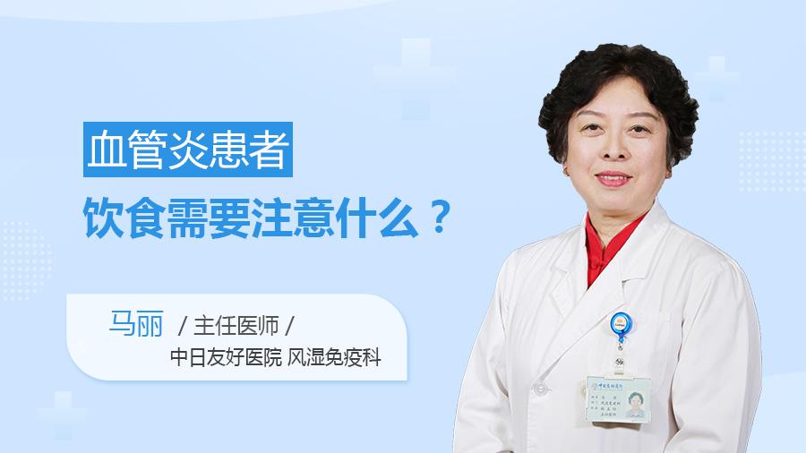 血管炎患者饮食需要注意什么