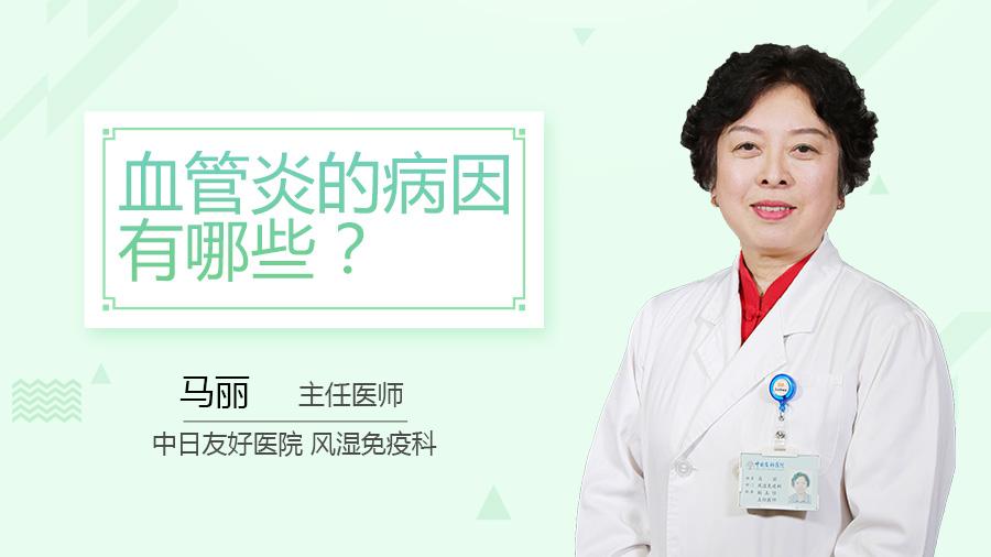 血管炎的病因有哪些