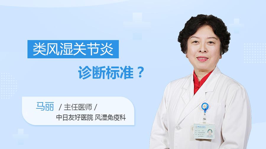 类风湿关节炎诊断标准