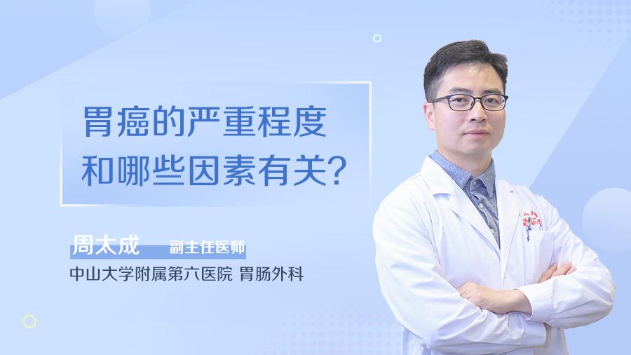 胃癌的严重程度和哪些因素有关