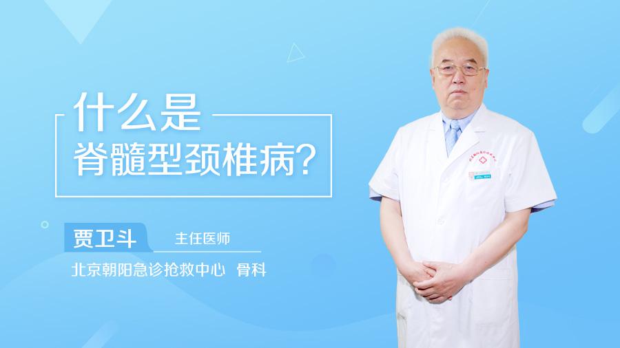 什么是脊髓型颈椎病