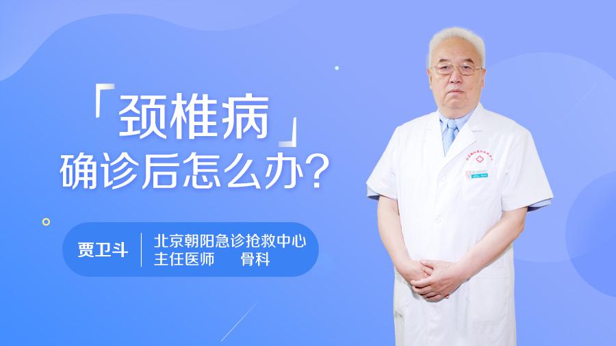颈椎病确诊后怎么办