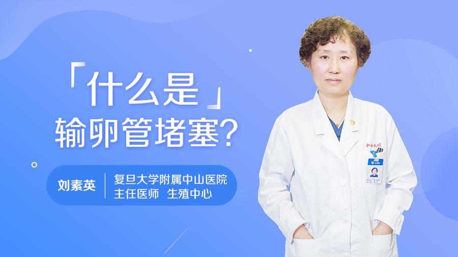 什么是输卵管堵塞