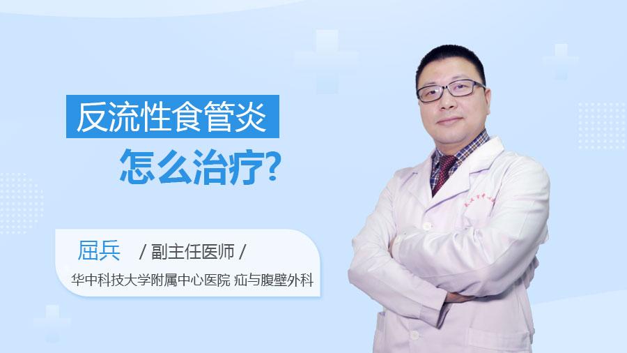 反流性食管炎怎么治疗