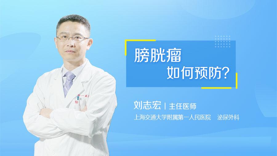 膀胱瘤如何预防