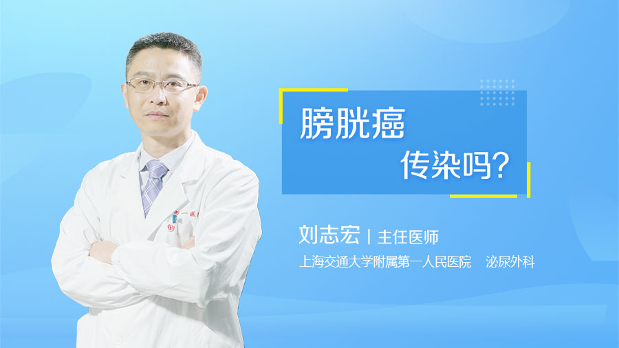 膀胱癌传染吗