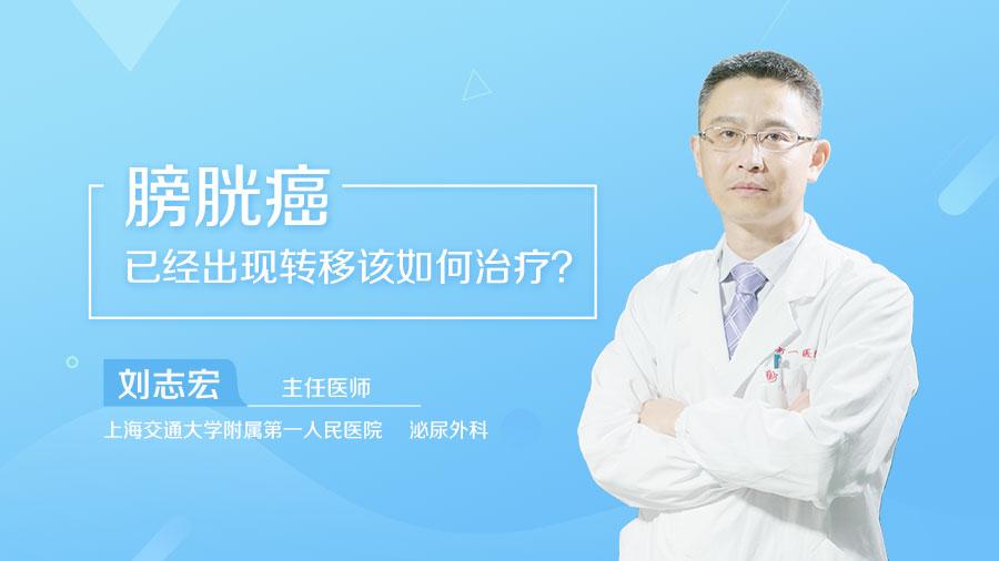 膀胱癌已经出现转移该如何治疗