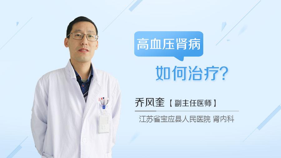 高血压肾病如何治疗