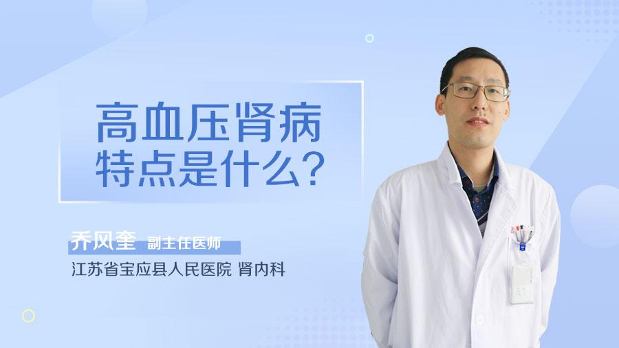 高血压肾病特点是什么