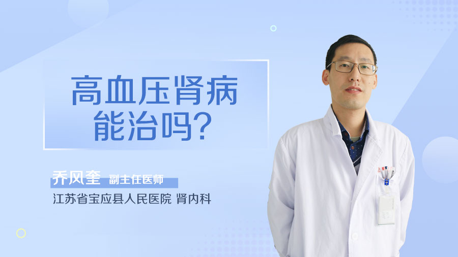 高血压肾病能治吗
