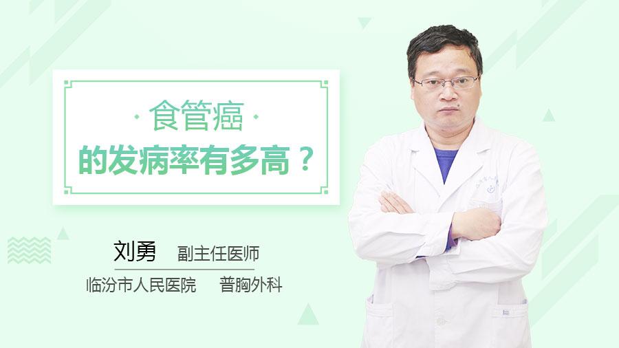 食管癌的发病率有多高