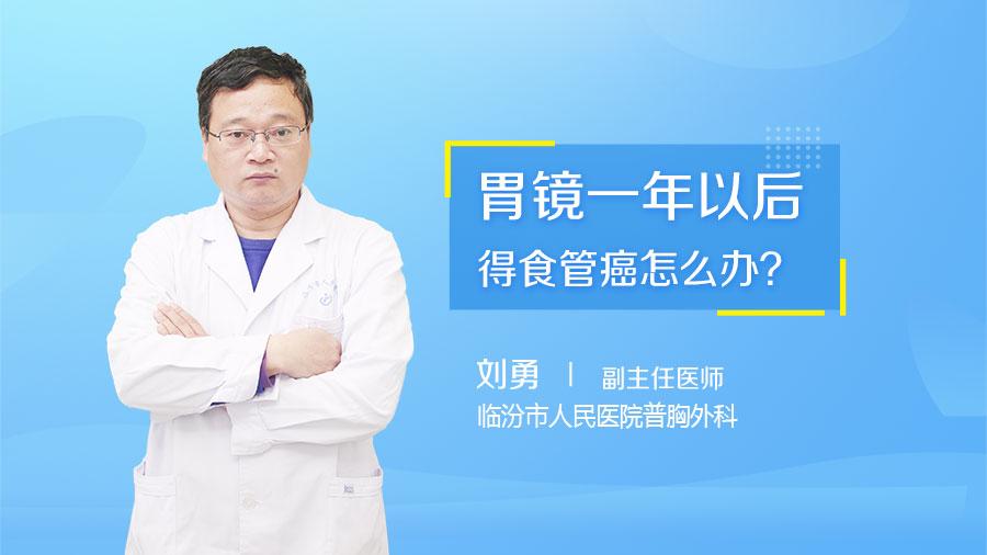 胃镜一年以后得食管癌怎么办