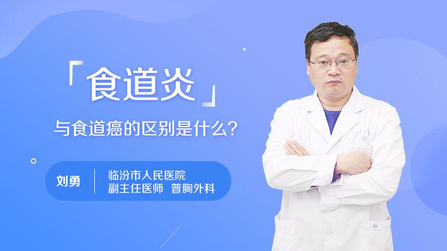 食道炎与食道癌的区别是什么