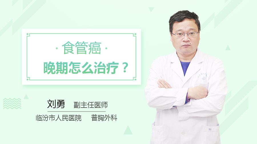 食管癌晚期怎么治疗