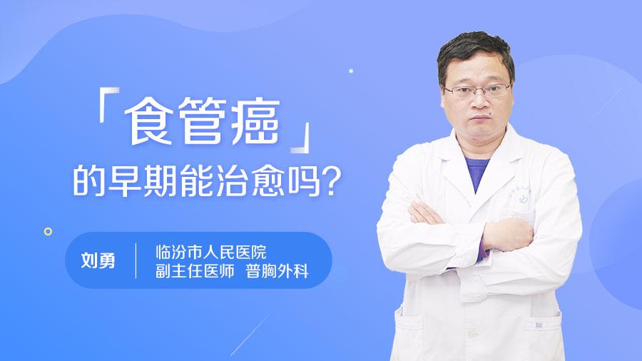 食管癌的早期能治愈吗