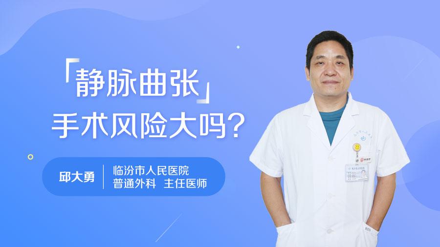 静脉曲张手术风险大吗
