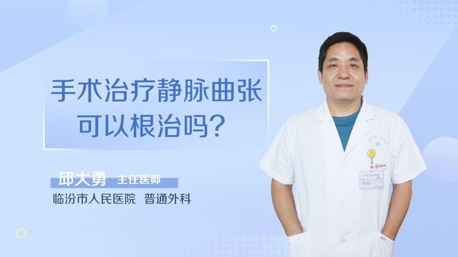 手术治疗静脉曲张可以根治吗