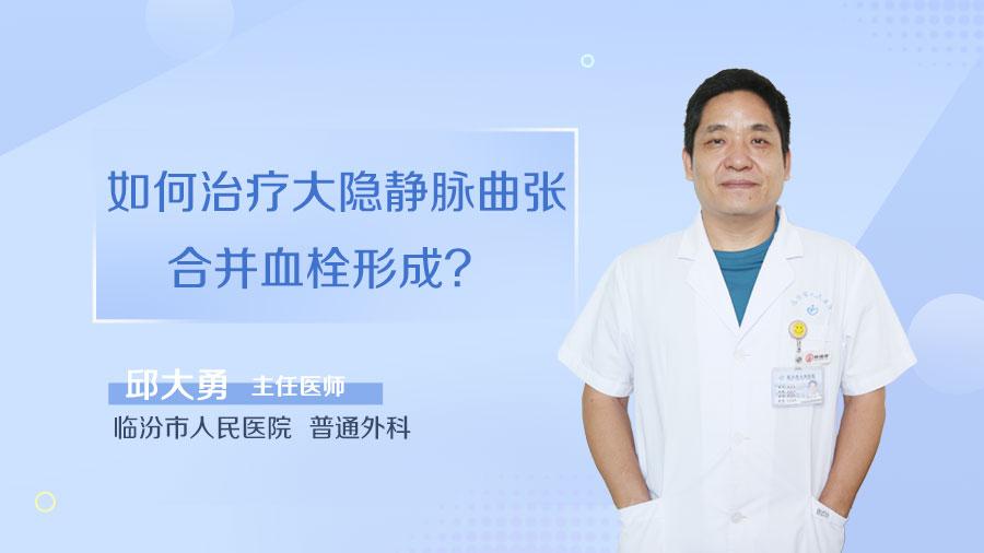 如何治疗大隐静脉曲张合并血栓形成