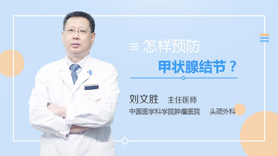 怎样预防甲状腺结节
