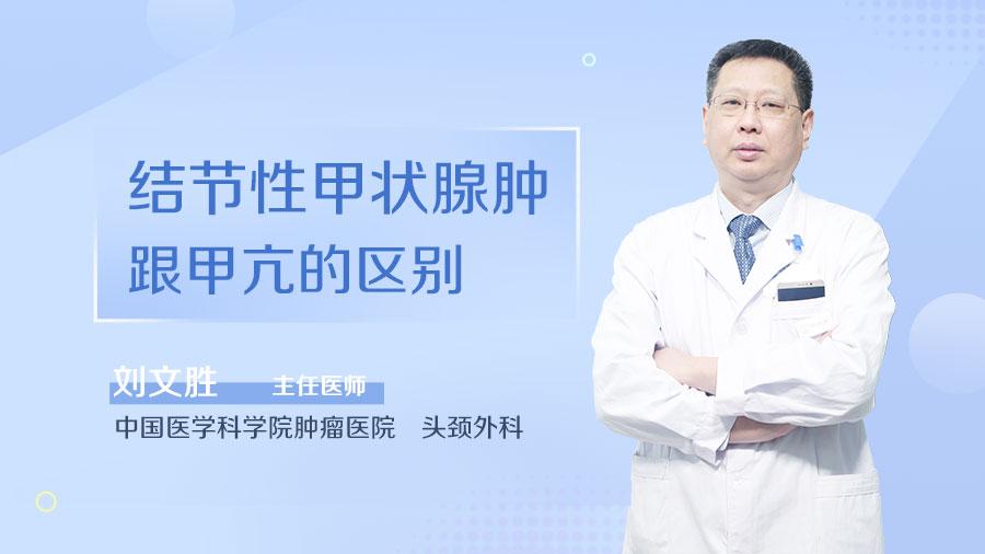 结节性甲状腺肿跟甲亢的区别