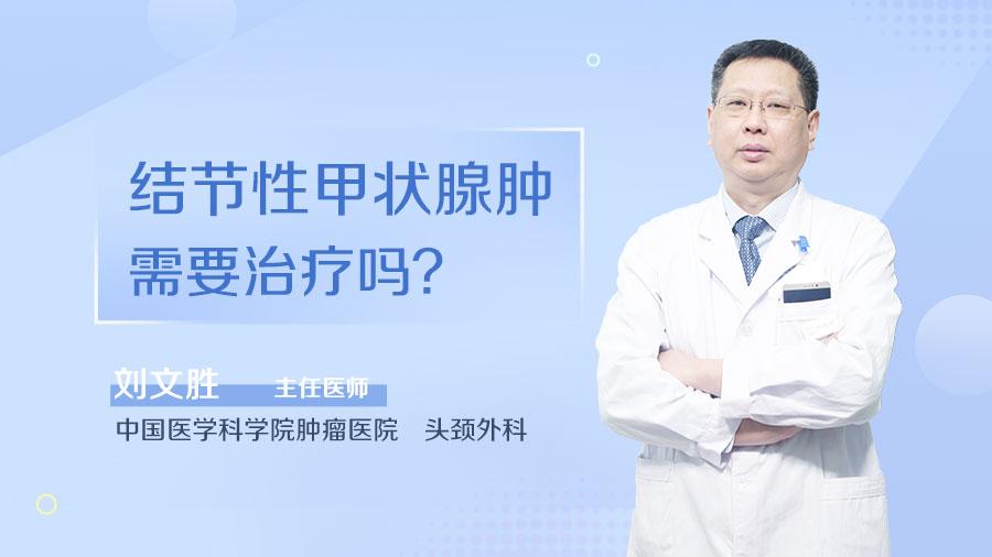 结节性甲状腺肿需要治疗吗