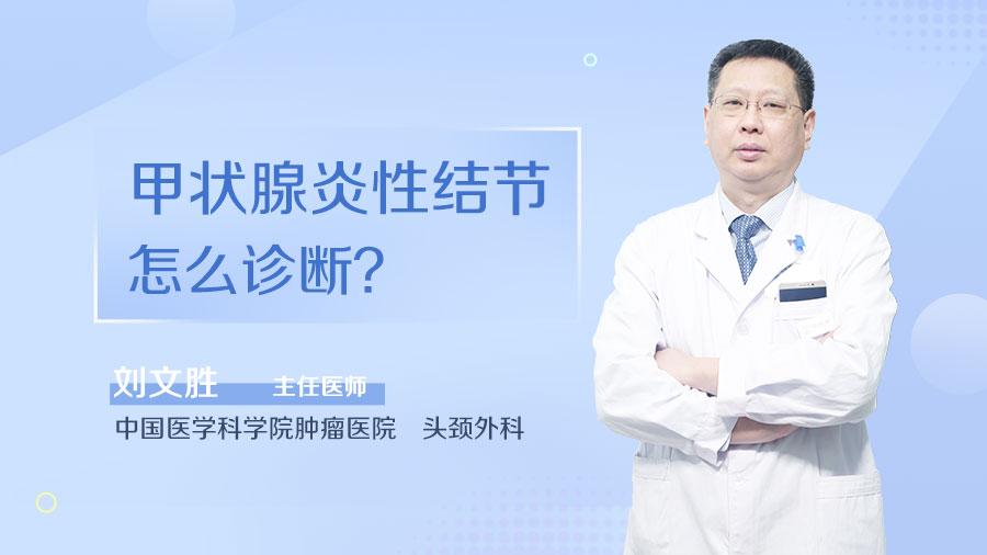 甲状腺炎性结节怎么诊断