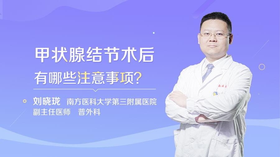 甲状腺结节术后有哪些注意事项